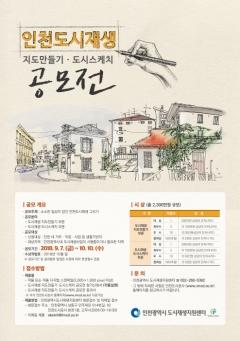인천도시재생 지도만들기·도시스케치 공모전 개최