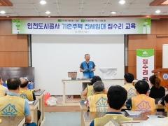 인천도시공사, 기존주택 전세임대 임차인 대상 집수리 교육