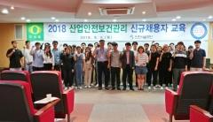 인천시설공단, 2018년 하반기 신입직원 산업안전보건교육