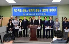 """서울시의회 교육위 """"강서지역 특수학교 설립, 정치적 흥정 대상 아냐"""""""