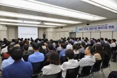 인천교통공사, 사회적 가치 실현 위한 전문가 초청 특강