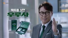 대웅제약, '팩트를 보면 우루사' 신규 CF 공개
