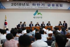 산림조합중앙회, '2018 하반기 금융포럼' 개최