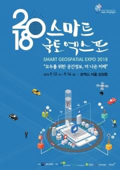 한국국토정보공사(LX), `스마트국토엑스포`서 공간정보 콘텐츠 소개