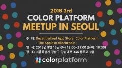 차세대 블록체인 '컬러 플랫폼', 13일 단독 밋업 개최