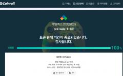 게임엑스코인월드, 'GXC' 프리세일 완판