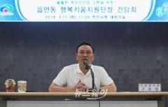 구본영 천안시장, 행복키움지원단장 간담회서 의견 및 애로사항 청취