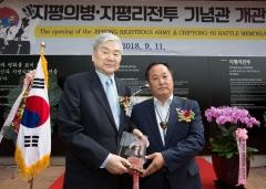 조양호 회장, 지평리전투기념관 리뉴얼 제안·후원
