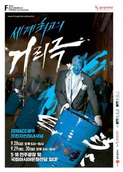 광주프린지인터내셔널, 세계 최고의 거리극을 만나다!