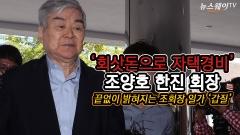 '회삿돈 자택경비' 조양호 한진회장…끝없이 밝혀지는 조회장 일가의 갑질