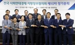 김승수 전주시장, '전국 사회연대경제 지방정부협의회' 사무총장 취임