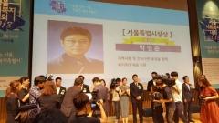한독화장품㈜ 박영준 전무, `서울사회복지대회` 서울시장상 수상