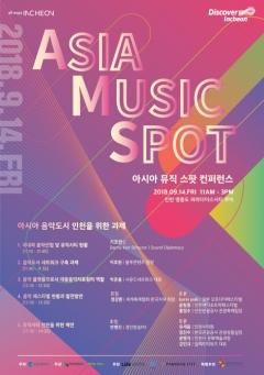 인천시-인천관광공사, ' 아시아 뮤직 스팟 컨퍼런스' 개최