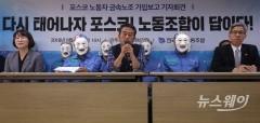 '산재 은폐' 의혹 키우는 포스코…정보유출 노조 '중징계'