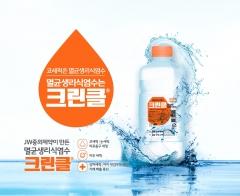 JW중외제약, 멸균생리식염수'크린클' 홈페이지 오픈
