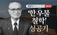 [창업자로부터 온 편지]김수근 - '한 우물 철학' 성공기