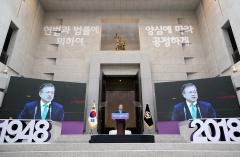 """문재인 대통령 """"사법부, 국민 신뢰 되찾아야"""""""