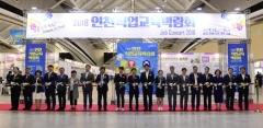 인천시교육청, '2018 인천직업교육박람회' 개막
