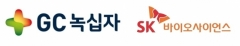 GC녹십자·SK 제약사 독감백신 경쟁 본격화