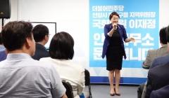 """이재정, 안양 동안을 사무소 개소식…""""시민과 함께하겠다"""""""