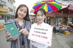 KT, 내년 김포서 100억원 규모 블록체인 지역화폐 발행