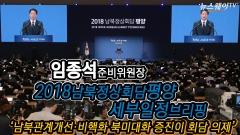 임종석 남북정상회담 준비위원장 '정상회담 의제는 남북관계·비핵화·긴장 종식'