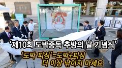 도박 유혹에 더 이상 낚이지 마세요… '제10회 도박중독 추방의 날 기념식' 열려