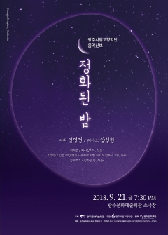 광주문화재단, 피아노협주곡으로 만나는 '5월, 광주'