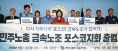 내부 대화 vs 장외 확대…포스코 노사 '프레임 전쟁'