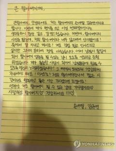 '최연소 방북단' 김규연 학생, 평양 방문 무산