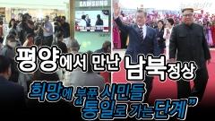 평양서 만난 남북정상… 서울역 시민들 반응은?