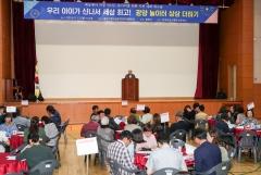 광양시, 어린이테마파크 조성 시민 대화 워크숍 개최