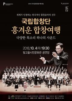 광주문화재단, 국립합창단 초청  '흥겨운 합창여행'