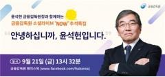 윤석헌 금감원장, '인터넷 방송' 출연해 소비자와 소통…21일 페이스북 생중계