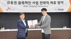 SK㈜ C&C, 아이콘루프와 금융권 블록체인 개발 '맞손'