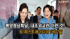 '남북정상회담' 내조외교란 이런것!