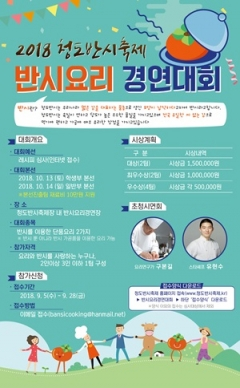 청도반시축제 '반시요리경연대회' 참가자 모집