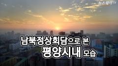 남북정상회담 이틀째 평양시내 모습