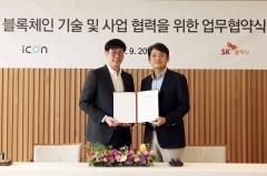 SK플래닛, ICON과 블록체인 사업협력 MOU 체결