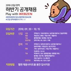 웹젠, 2018년 하반기 신입·경력사원 공개채용