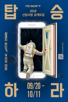 엔씨소프트, 2018년 하반기 신입사원 공개채용