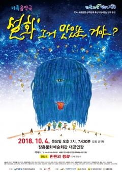 장흥문화예술회관, 가을 풍성한 문화예술 공연 운영