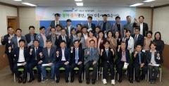 광산구,민주당 지역위와 민선7기 첫 당정간담회