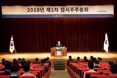 JB금융지주, 임시주주총회 개최