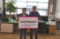 상무스타치과병원, 전국공무원노조 광주본부와 진료 협약