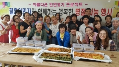 김제시 독거노인생활관리사, '모둠전 나눔 행사' 진행
