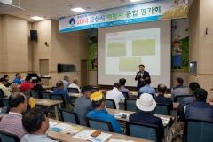 군산농업기술센터, 2018 벼농사 종합평가회 개최