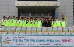 KEB하나은행 광주전북영업본부, 익산 지역행복나눔 릴레이 진행