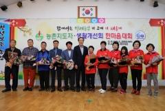 진안 농촌지도자‧생활개선회 한마음 대회 성황리에 열려