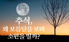 추석, 왜 보름달을 보며 소원을 빌까?